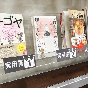 【ナゴヤ愛】書店まわりアレコレ【丸善 イオンタウン千種店さん】