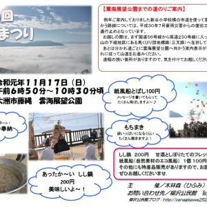 第26回雲海まつりが開催されます!