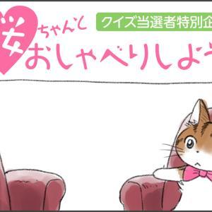 猫マンガ「桜のおしゃべり会」