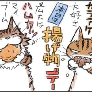 猫マンガ「きょうは揚げ物DAY」