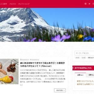 スイス情報.comの公式サイトがリニューアル!