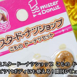 「リカちゃん ミスタードーナツショップ こもの ドーナツセット」オビツ11ボディにも使える!開封レビュー