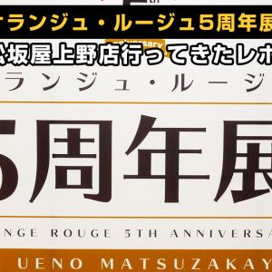 ねんどろいどいっぱい!「オランジュ・ルージュ5周年展」松坂屋上野店行ってきたレポ