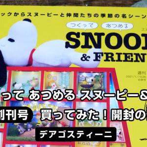 週刊「つくって あつめる スヌーピー&フレンズ」創刊号を買った!開封の儀<デアゴスティーニ>