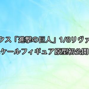 ホビーマックス「進撃の巨人」1/8リヴァイ&エレン スケールフィギュア原型初公開!
