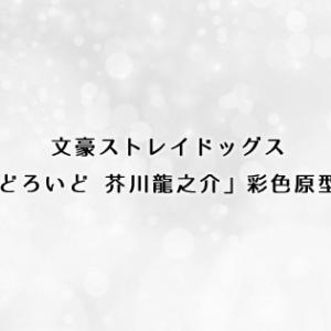 文豪ストレイドッグス「ねんどろいど 芥川龍之介」彩色原型初公開