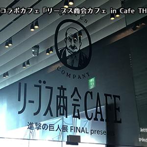 進撃の巨人展FINALコラボカフェ「リーブス商会カフェ in Cafe THE SUN」行ってきた