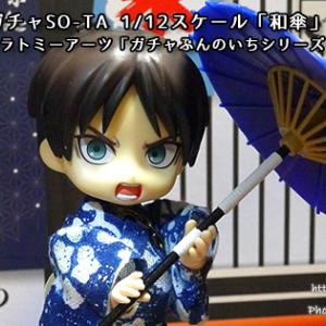 和傘のガチャガチャSO-TA 1/12スケール「和傘」遊んでみた!ついでに「ガチャぶんのいちシリーズ 和傘」も一緒に紹介