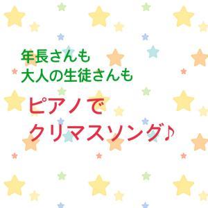 ノリノリで☆クリスマスソング