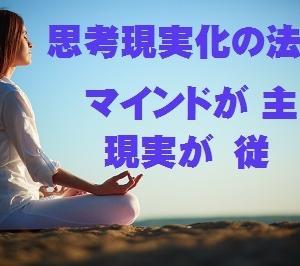 思考の現実化は、心が主 現実が従に徹すること!