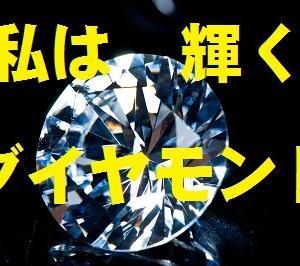 あなたは 輝く ダイヤモンド!