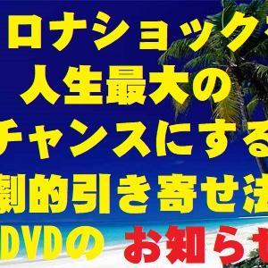 コロナショックを 人生最大のチャンスにする 劇的引き寄せ法DVD のお知らせ!