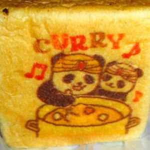 パンダカレー 【うえのの森のパンやさん WHOLESOME】のキューブチーズカレー