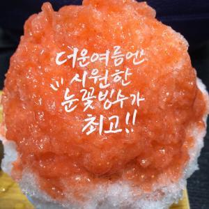 暑い夏こそかき氷