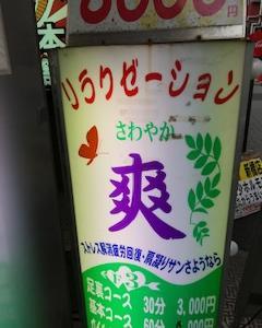 新橋 爽⑧