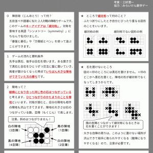 対戦パズルゲーム「陣目取」で遊ぼう!