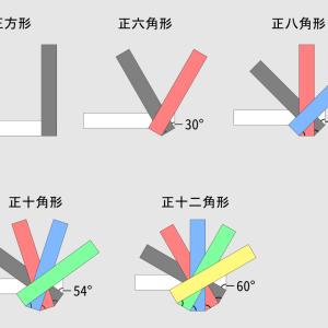 紙のバネ(正多角形版)の作り方