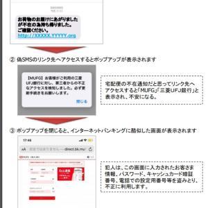 追伸!日本の銀行みたら詐欺メッセージについて注意事項があった!