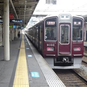 阪急 9000系
