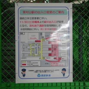 西武鉄道 東村山駅 橋上駅舎を一旦閉鎖、地下改札口使用開始