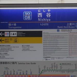 相鉄・JR直通 羽沢横浜国大駅~西谷駅