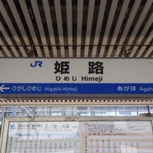 2019年8月の岡山・広島・鳥取・兵庫旅行 15 姫路市内散策と姫路城