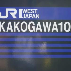 2019年8月の岡山・広島・鳥取・兵庫旅行 17 加古川線の旅 西脇市まで往復 その1