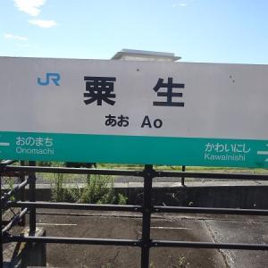 2019年8月の岡山・広島・鳥取・兵庫旅行 17 加古川線の旅 粟生からの北条鉄道