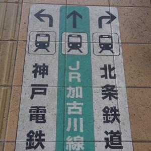 2019年8月の岡山・広島・鳥取・兵庫旅行 17 加古川線の旅 粟生からの神戸電鉄