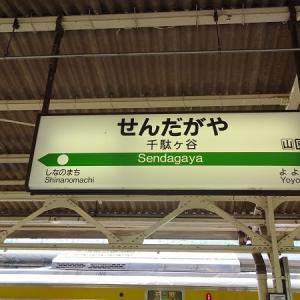 首都圏の駅の変化 その2 千駄ヶ谷駅