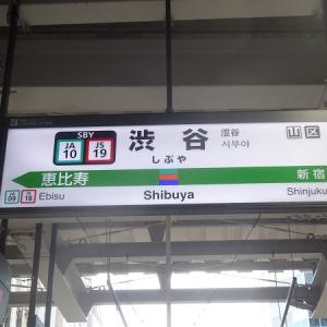 首都圏の駅の変化 その3 渋谷駅