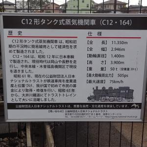 新金谷駅SL広場に保存されているC12 164号機