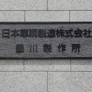日本車輌豊川工場の保存車両 1 東京都交通局懸垂式モノレールH形