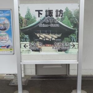 2018年晩夏 長野県内の保存蒸機を見て歩く旅 7 下諏訪駅周辺あれこれ