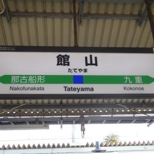 2021年春、外房線~内房線を巡る旅 その16 館山駅