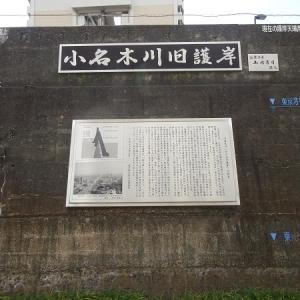 小名木川に沿って歩く その6 進開橋、嵩上げ護岸の碑と越中島支線橋梁