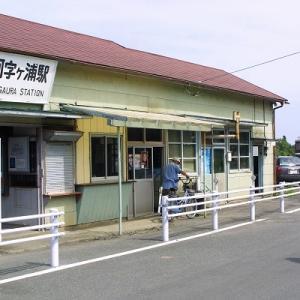 湊線の風景 茨城交通からひたちなか海浜鉄道 その4 駅 阿字ヶ浦