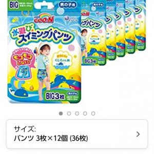 【Amazon】スイミングパンツ半額