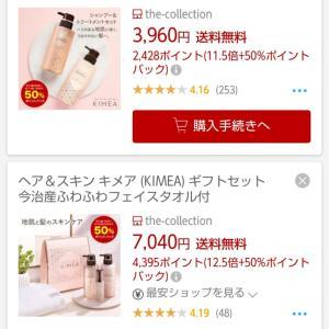 【楽天】コスメがすごく安い!