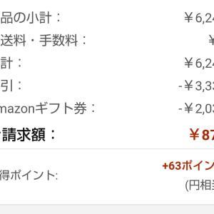 【Amazon】急ぎの急ぎ オムツタイムセール