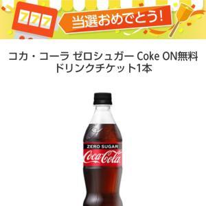 【プレモノ】コカ・コーラゼロシュガーあたり