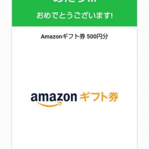 Amazonギフト500円分 当たりやすいかも?!