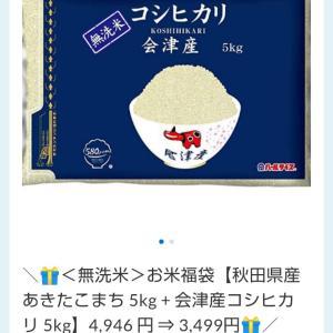 無洗米10キロ3499円!