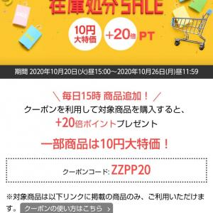 【ひかりTVショッピング】15時より10円!