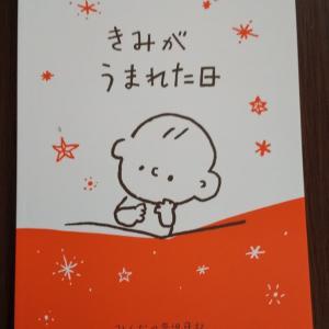 【ベルメゾン】育児日記 無料配布中