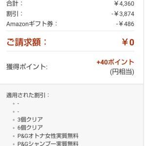 【Amazonパントリー】欲しくなくても買う方がお得?