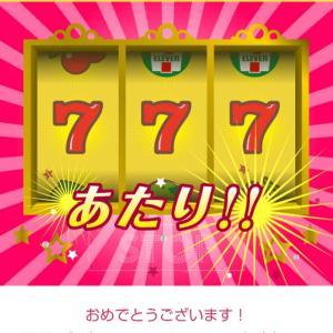 【セブンイレブン】アプリ抽選会 あたり