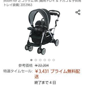 【Amazon】2人乗りベビーカーが安すぎ