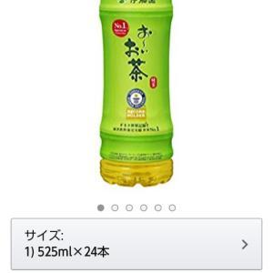 【Amazon】おーいお茶がタイムセール