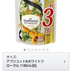 【Amazon】レノア60%offクーポン!